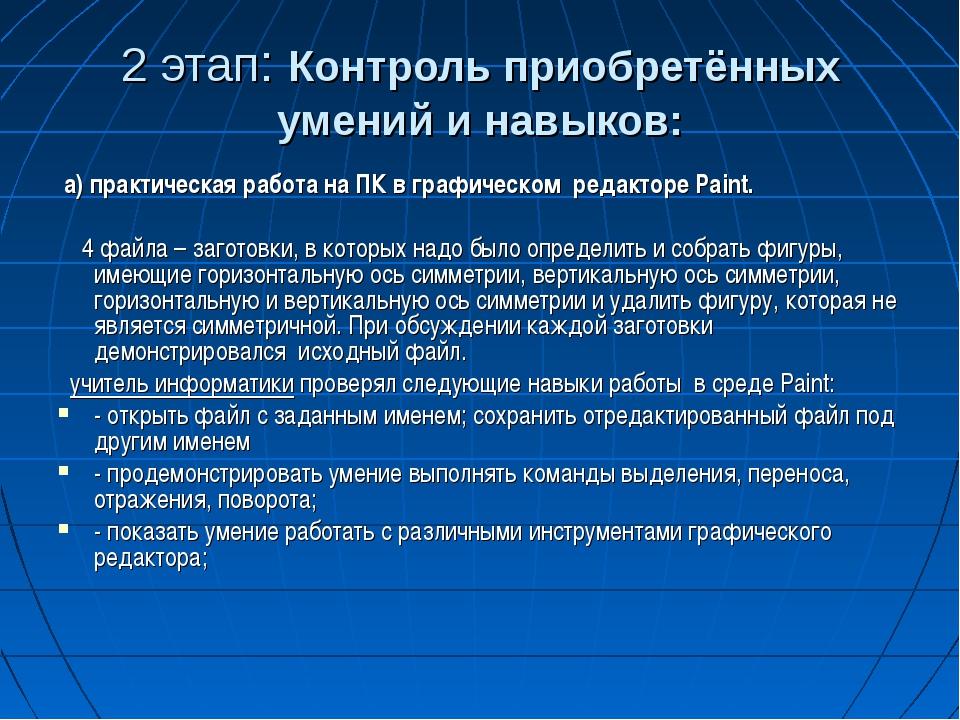 2 этап: Контроль приобретённых умений и навыков: а) практическая работа на ПК...