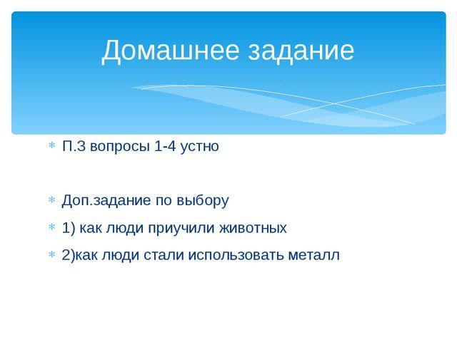 П.3 вопросы 1-4 устно Доп.задание по выбору 1) как люди приучили животных 2)к...