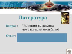 Музыка Вопрос: Ответ: К какой сказке принадлежит этот музыкальный предмет? Ск