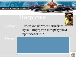 Вопрос: Ответ: В каком государстве жили герои многих русских народных сказок?