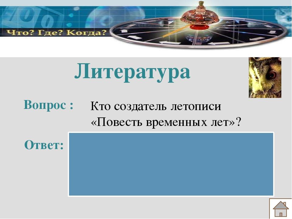 География Вопрос: Ответ: Назовите произведения, в которых описаны необычные п...