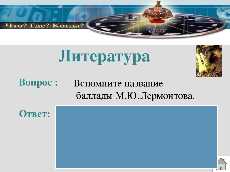 Литература Вопрос : Ответ: Вспомните название баллады М.Ю.Лермонтова. «Бороди...