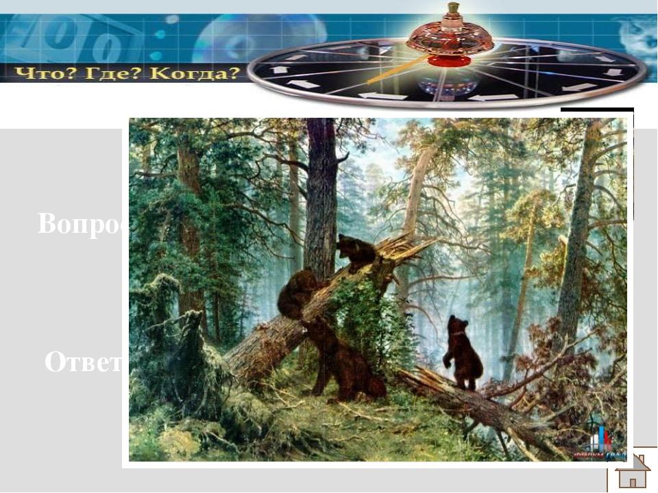 Музыка Вопрос: Ответ: К какой сказке А.С.Пушкина написал оперу Н.А.Римский-Ко...