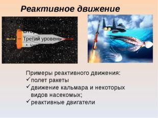 Реактивное движение Примеры реактивного движения: полет ракеты движение кальм
