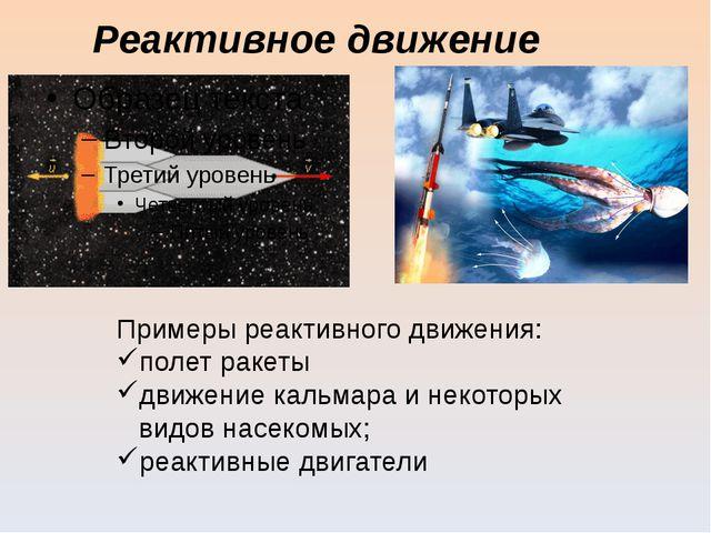 Реактивное движение Примеры реактивного движения: полет ракеты движение кальм...