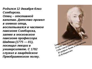 Родился 12 декабря близ Симбирска. Отец – отставной капитан. Детство провел в