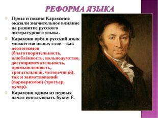 Проза и поэзия Карамзина оказали значительное влияние на развитие русского ли