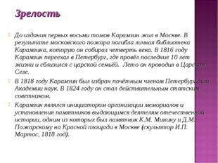 До издания первых восьми томов Карамзин жил в Москве. В результате московског