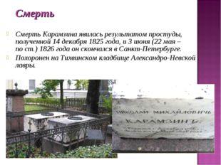 Смерть Карамзина явилась результатом простуды, полученной 14 декабря 1825 год