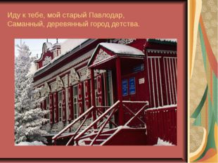Иду к тебе, мой старый Павлодар, Саманный, деревянный город детства.