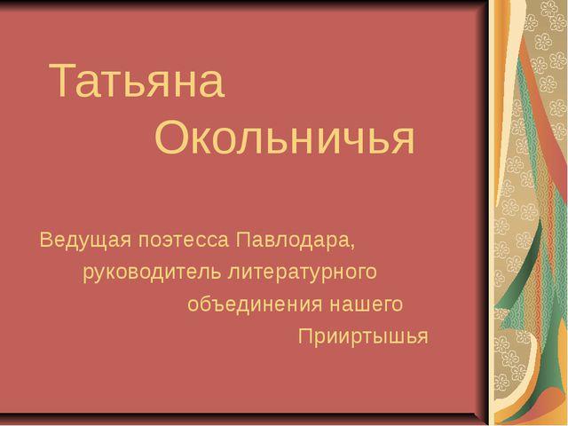 Татьяна Окольничья Ведущая поэтесса Павлодара, руководитель литературного объ...