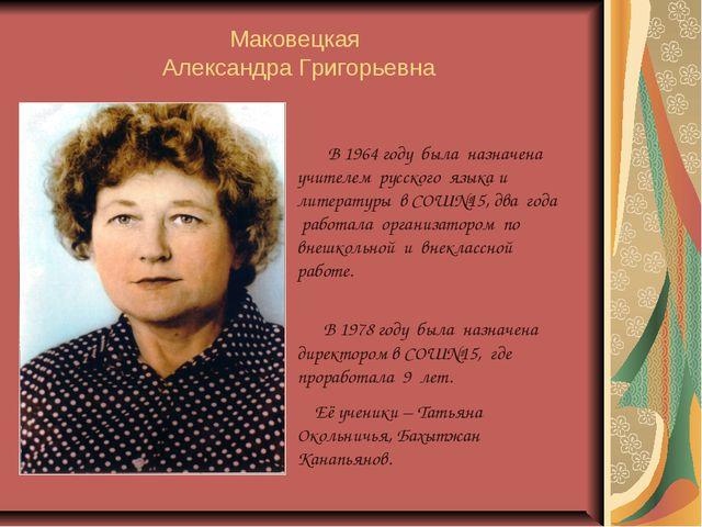 Маковецкая Александра Григорьевна В 1964 году была назначена учителем русског...