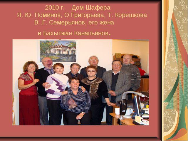 2010 г. Дом Шафера Я. Ю. Поминов, О.Григорьева, Т. Корешкова  В .Г. Семе...