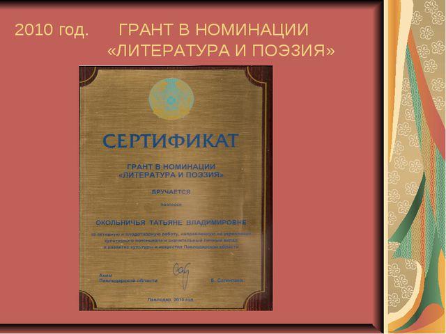 2010 год. ГРАНТ В НОМИНАЦИИ «ЛИТЕРАТУРА И ПОЭЗИЯ»