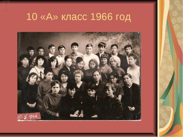10 «А» класс 1966 год
