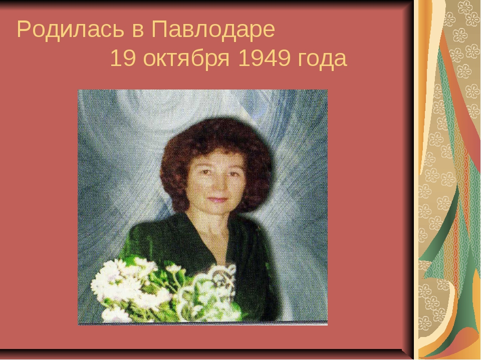 Родилась в Павлодаре 19 октября 1949 года
