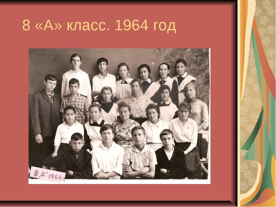 8 «А» класс. 1964 год