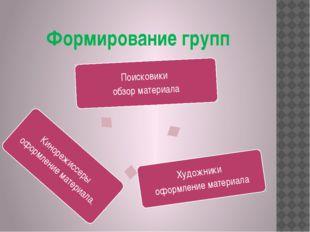 Формирование групп