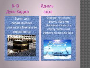 8-13 Ид-аль Дуль-Хиджа адха Время для паломнических ритуалов в Мекке и ее ок
