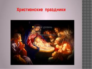 Христианские праздники