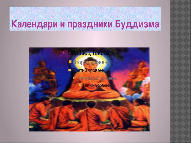 Календари и праздники Буддизма