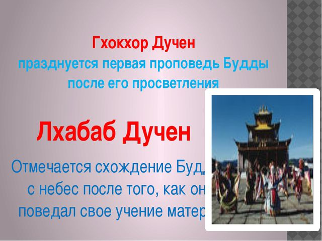 Гхокхор Дучен празднуется первая проповедь Будды после его просветления Лхаба...