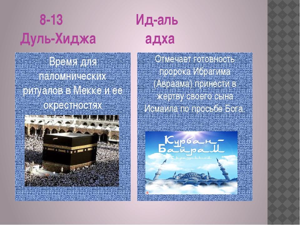 8-13 Ид-аль Дуль-Хиджа адха Время для паломнических ритуалов в Мекке и ее ок...