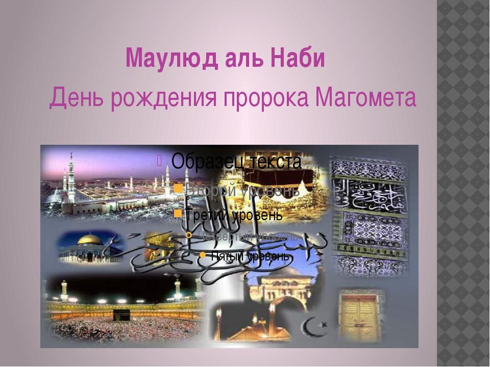 Маулюд аль Наби День рождения пророка Магомета