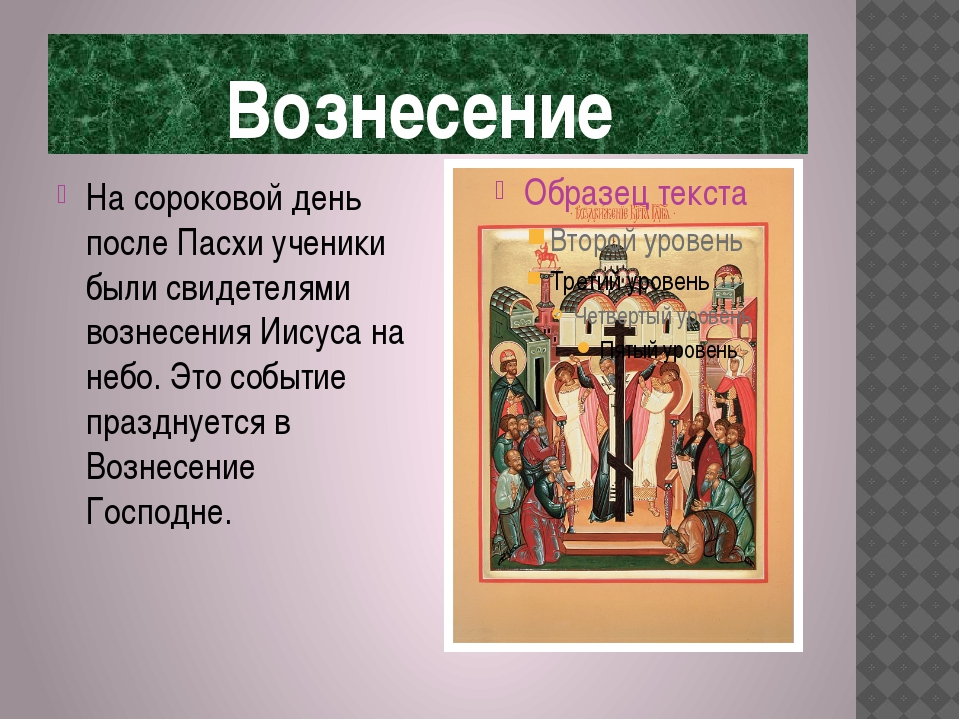 Вознесение На сороковой день после Пасхи ученики были свидетелями вознесения...