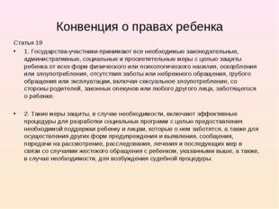 Конвенция о правах ребенка Статья 19 1. Государства-участники принимают все н