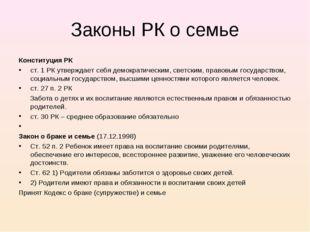 Законы РК о семье Конституция РК ст. 1 РК утверждает себя демократическим, св