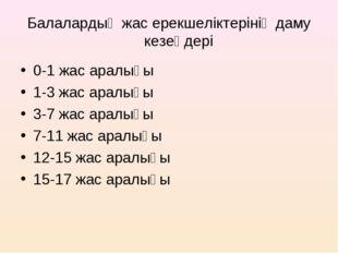 Балалардың жас ерекшеліктерінің даму кезеңдері 0-1 жас аралығы 1-3 жас аралығ