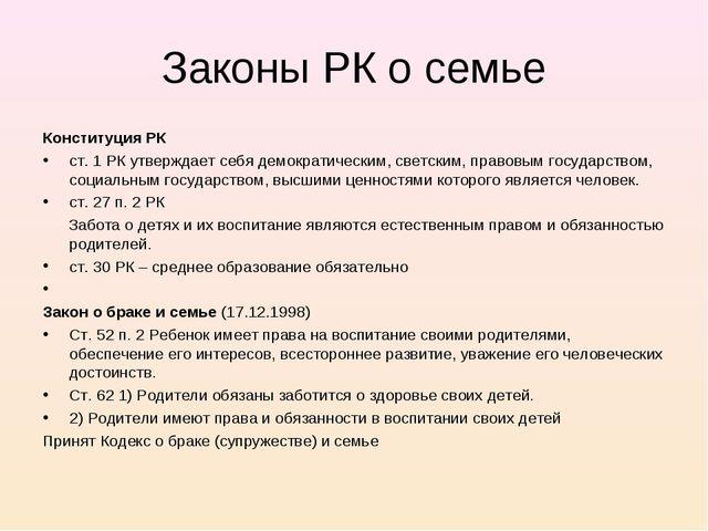 Законы РК о семье Конституция РК ст. 1 РК утверждает себя демократическим, св...
