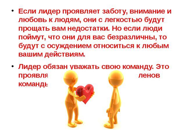 Если лидер проявляет заботу, внимание и любовь к людям, они с легкостью буду...