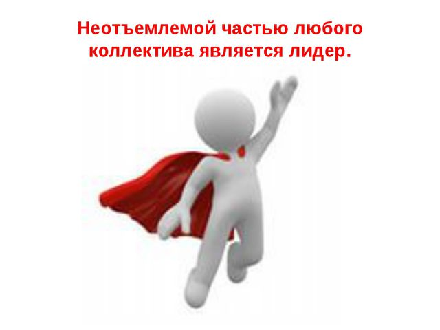 Неотъемлемой частью любого коллектива является лидер.