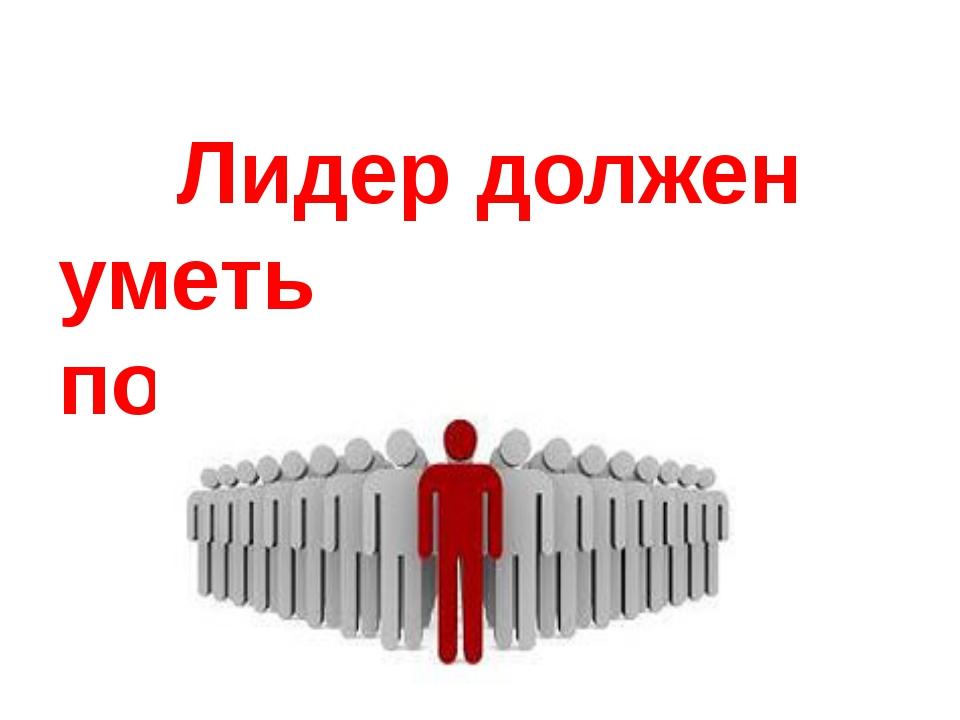 Лидер должен уметь подчиняться.