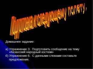 Домашнее задание: а) Упражнение 3. Подготовить сообщение на тему «Казахский