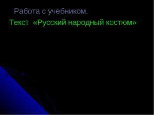 Работа с учебником. Текст «Русский народный костюм»