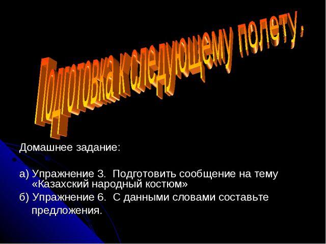 Домашнее задание: а) Упражнение 3. Подготовить сообщение на тему «Казахский...