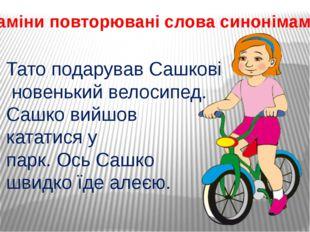 Заміни повторювані слова синонімами. Тато подарував Сашкові новенький велосип
