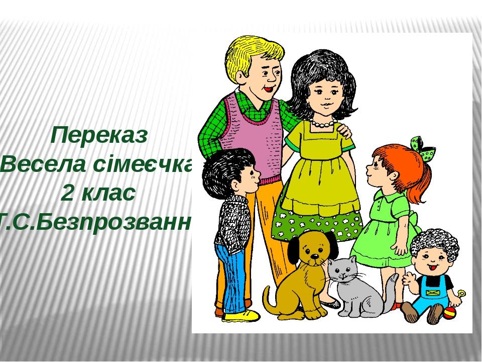 Переказ Весела сімеєчка 2 клас Т.С.Безпрозванна