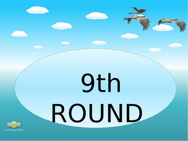 9th ROUND