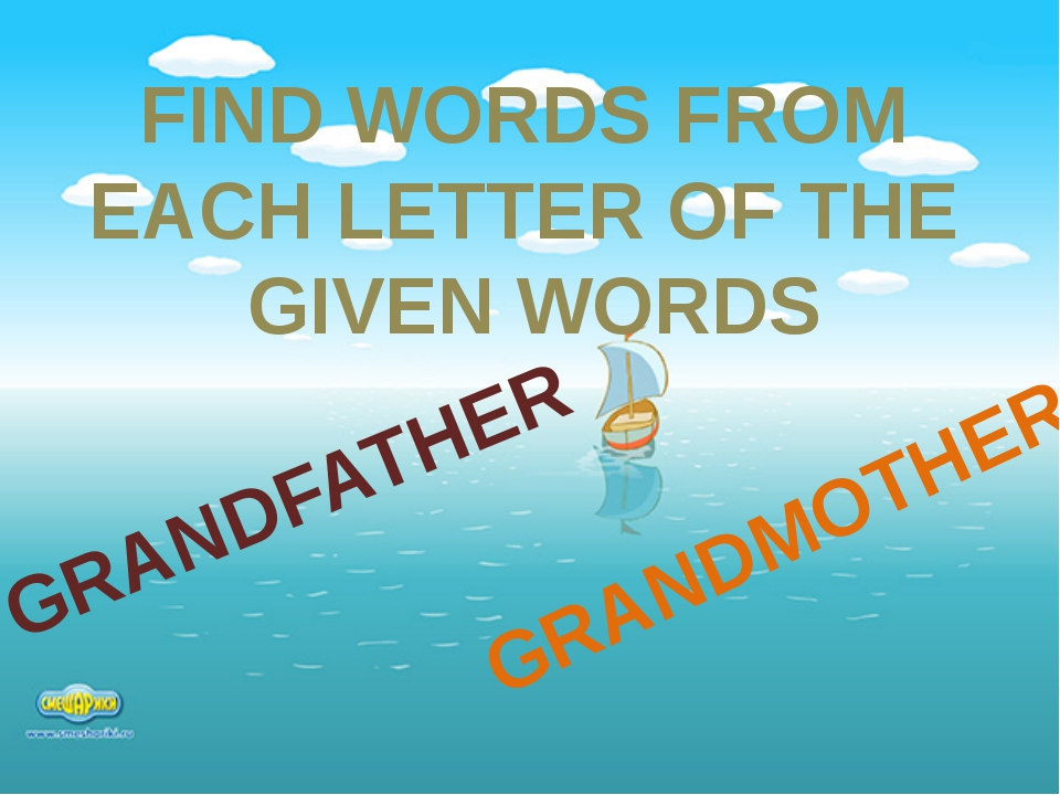 FIND WORDS FROM EACH LETTER OF THE GIVEN WORDS GRANDFATHER GRANDMOTHER