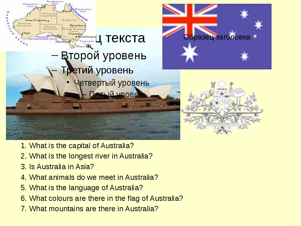 1. What is the capital of Australia? 2. What is the longest river in Australi...