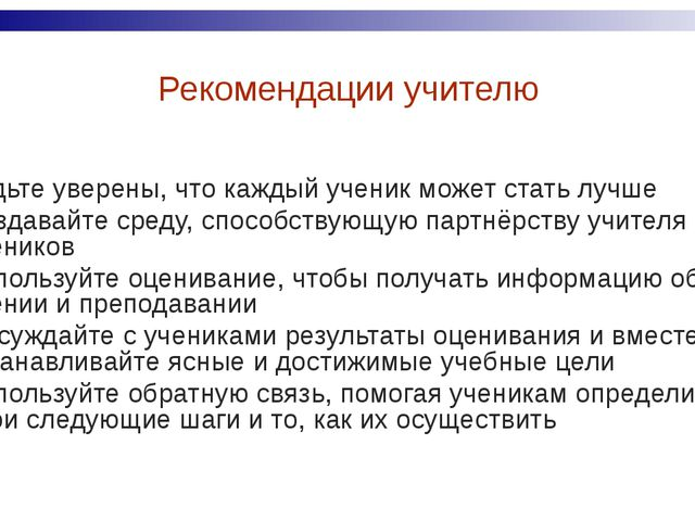 Литература: «Человек и образование» №1 2014г.Е. Г. Бойцова (СанктПетербург )...