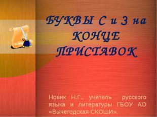 БУКВЫ С и З на КОНЦЕ ПРИСТАВОК Новик Н.Г., учитель русского языка и литератур