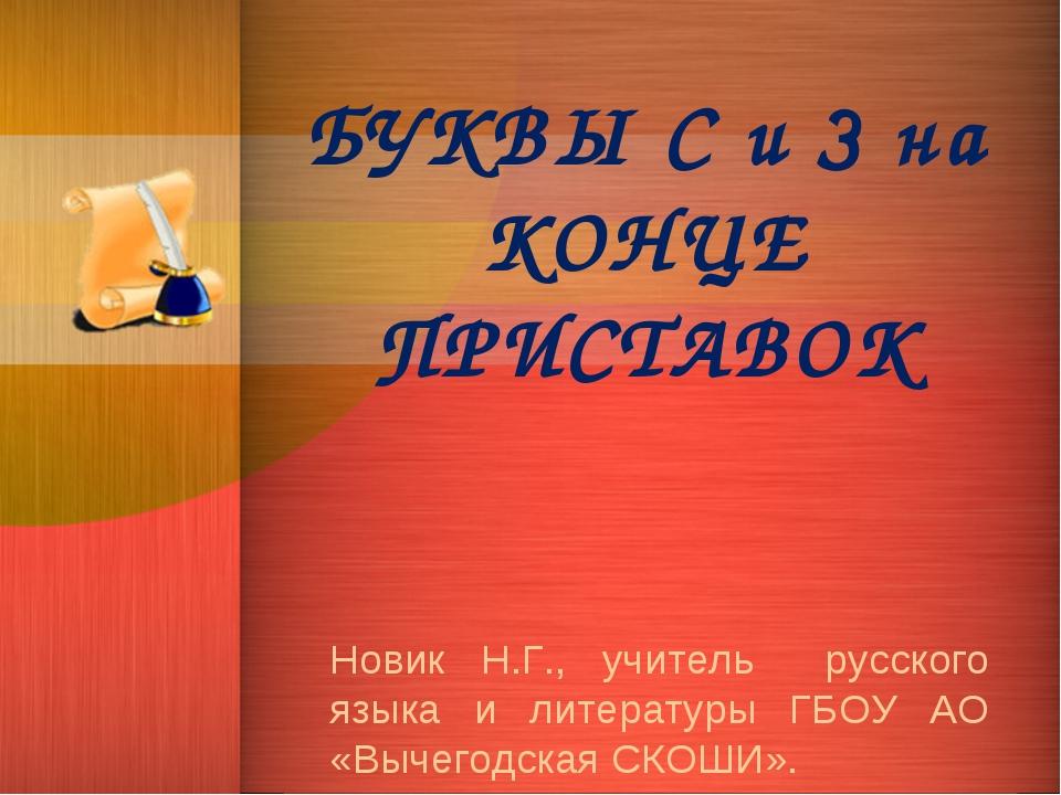 БУКВЫ С и З на КОНЦЕ ПРИСТАВОК Новик Н.Г., учитель русского языка и литератур...