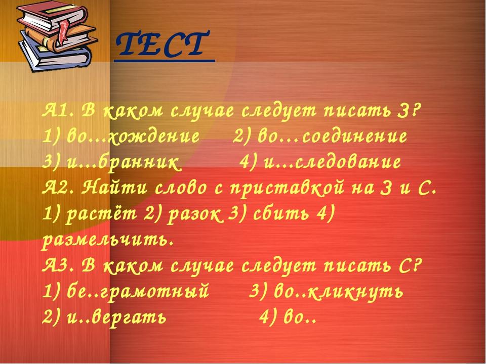ТЕСТ А1. В каком случае следует писать З? 1) во...хождение 2) во…соединение 3...