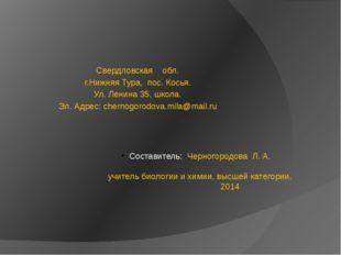 Составитель: Черногородова Л. А. учитель биологии и химии, высшей категории.
