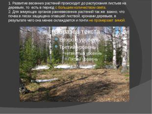 1. Развитие весенних растений происходит до распускания листьев на деревьях,